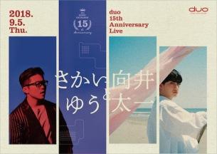 【開催間近】さかいゆう&向井太一が渋谷duo15周年企画で2マン