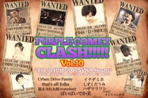 ぱいぱいでか美、しずくだうみ、イナダミホ、that's all folksら迎え〈PURPLE COMET CLASH!!!!! Vol.10〉