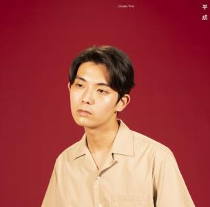 折坂悠太、新作アルバム『平成』より「さびしさ」が9月13日J-WAVEで初オンエア