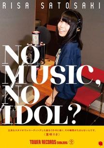 里咲りさ、タワレコのアイドル企画「NO MUSIC, NO IDOL?」ポスターに初登場