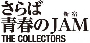 『THE COLLECTORS~さらば青春の新宿JAM~』予告編公開