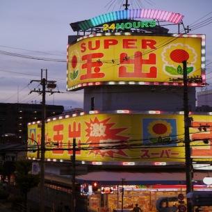 西中島きなこ、大阪「スーパー玉出」のテーマ曲を担当 MV出演者を募集中