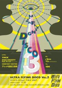 YMCKら出演のライヴイベント〈ULTRA FLYING DISCO.Vol.3〉開催