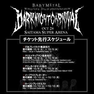 BABYMETAL、ワールドツアー日本追加公演&初のフェスイベントチケット先行がスタート