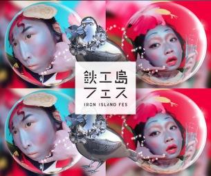 〈鉄工島FES〉最終ラインナップ解禁!! 小袋成彬、yahyel、土岐麻子、VIDEOTAPEMUSIC、出演決定!