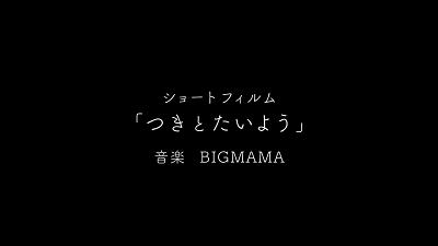 BIGMAMAのニュー・アルバム『-11℃』全曲が主題歌!? 短編映画『つきとたいよう』が公開に