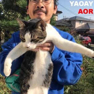 笹口騒音、YAOAY改名後初アルバム『AOR』をサプライズ・リリース