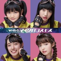 Wi-Fi-5、TVアニメ『スペースバグ』主題歌 ジャケットビジュアル公開