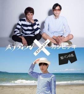 """ホフディランとカジヒデキ、東名阪で""""短パンの乱""""!!"""