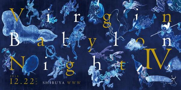 Virgin Babylon Records 8周年記念イベント「Virgin Babylon Night 4」開催決定