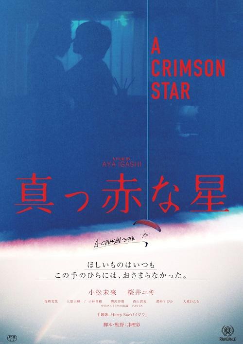 Hump Back、2nd Single収録の「クジラ」が映画「真っ赤な星」の主題歌に決定