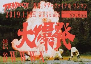 TENDOUJIツアーファイナル「大爆発」が1/19、渋谷WWW Xにて開催決定、沖縄にてウイニングラン公演も