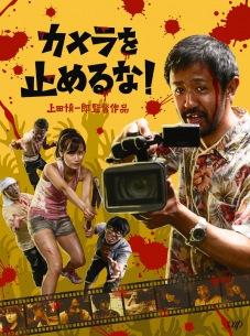 『カメラを止めるな!』ブルーレイ&DVD12月5日発売決定