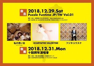 私の思い出、UCARY&THE VALENTINE、フジタユウスケらが台湾のイベント「Puzzle Funtime JP/TW Vol.01」に出演決定
