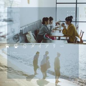 RYUTist、11月20日にニュー・シングル「黄昏のダイアリー」をリリース