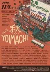 〈秋のYOIMACHI〉タイムテーブル公開!最終発表で堕落モーションFOLK2、Koochewsen、バナモンら追加