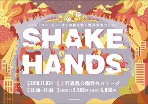 """""""縁を繋ぐ""""野外音楽フェス〈SHAKE HANDS〉に環ROY、大比良瑞希、Emeraldら"""