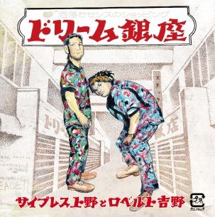 サイプレス上野とロベルト吉野、メジャー第1作『ドリーム銀座』アルバム全容がついに公開