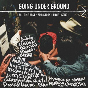 GOING UNDER GROUND、CDデビュー20周年となる12月12日にALL TIME BEST盤リリース&ベスト盤ツアー開催決定