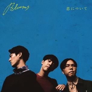 3000組を勝ち抜いた新鋭バンドBluems、12月にデビューミニアルバムをリリース