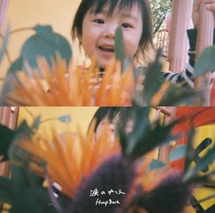 Hump Back、12月5日(水)に発売する2ndシングル『涙のゆくえ』のアートワークを公開