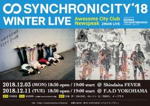 〈SYNCHRONICITY'18 WINTER LIVE!!〉開催決定、Awesome City Club、Newspeakが東京・横浜でツーマン・ライヴ