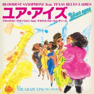 【11/3 レコードの日】BLOODEST SAXOPHONE、山下達郎の名曲カバーを7インチ・リリース