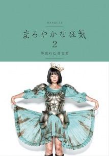でんぱ組.inc夢眠ねむ、著書第2弾「夢眠ねむ遺言集」12月に発売