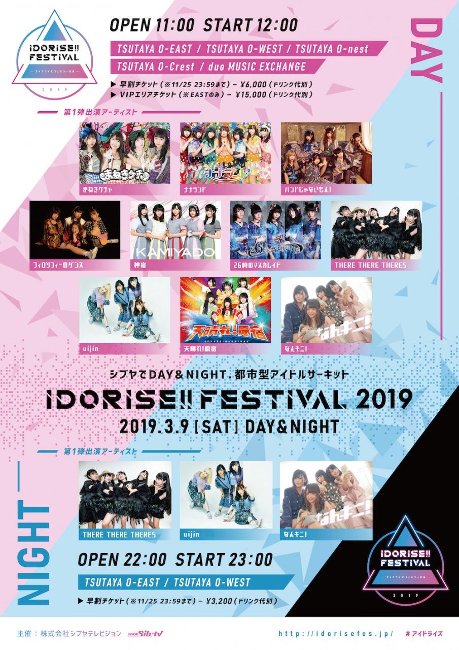 外观:Philo的Suz,Zeazea等。涩谷的Live House,O-Group将于2019年3月9日举办城市偶像赛道