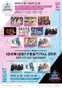 まねき、フィロのス、ゼアゼアら出演 渋谷のライヴ・ハウス、O-Groupが都市型アイドルサーキットを2019年3月9日に開催