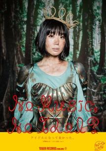 夢眠ねむ、タワレコのアイドル企画「NO MUSIC, NO IDOL?」ポスターにソロで初登場