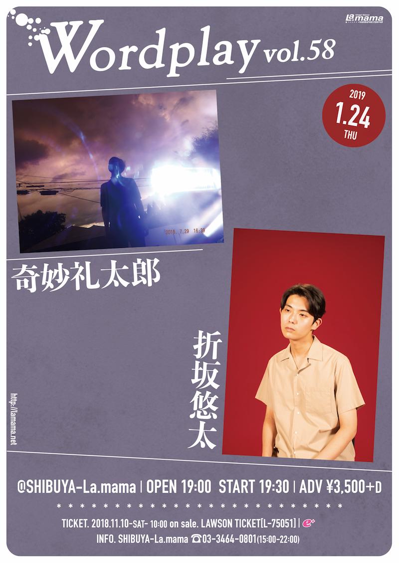 """1月24日在La.mama的两个男人现场表演""""Reitaro Yoshitaro x Yuta Orizaka"""""""