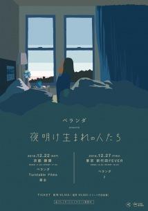 """京都インディーシーン最注目新人バンド """"ベランダ"""" 、12月開催自主企画に2、Turntable Films、家主の3組が出演決定"""