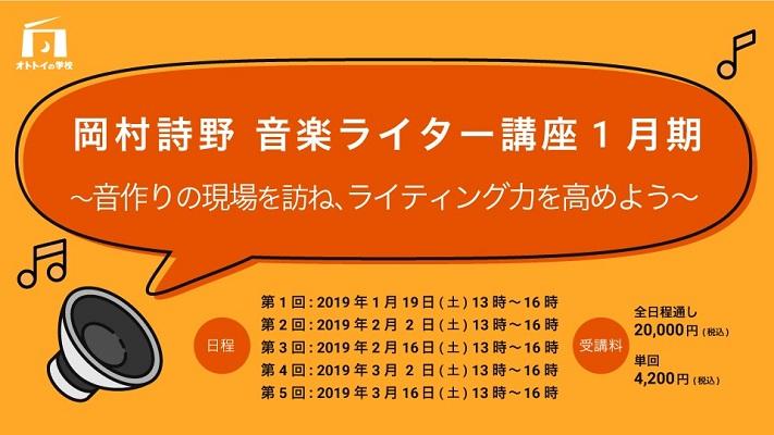 岡村詩野音楽ライター講座2019年1月期の開講が決定、今回は作品の裏側のこだわりに迫ります