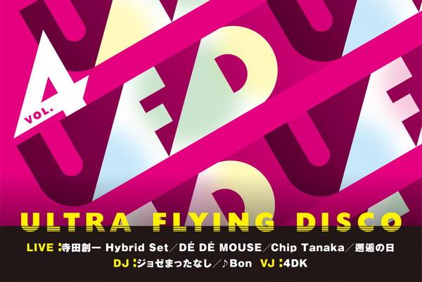 〈ULTRA FLYING DISCO vol.4〉開催決定 DÉ DÉ MOUSE、Chip Tanakaら出演