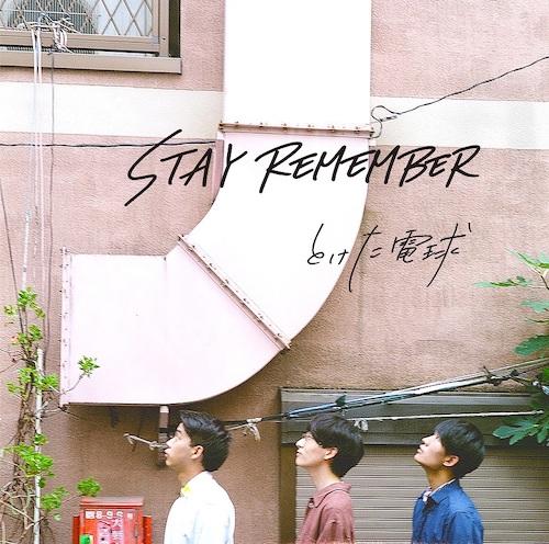 とけた電球、1st E.P『STAY REMEMBER』からドラマ仕立ての「覚えてないや」MV公開