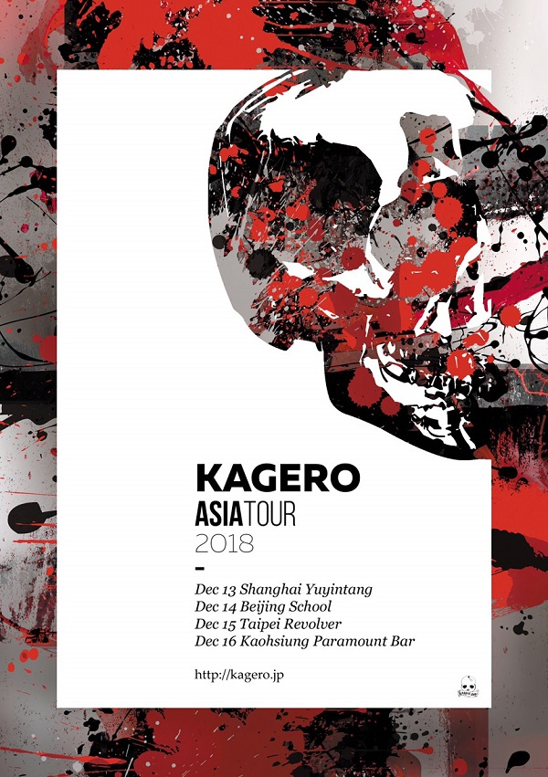 KAGERO亚洲巡回赛举行