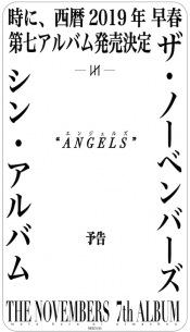 THE NOVEMBERS、3年ぶり新アルバム『ANGELS』リリース&ツアー開催決定