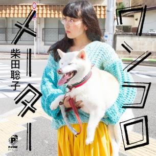 柴田聡子、新作7インチの表題曲「ワンコロメーター」MVで柴犬ぱんと共演