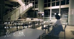 映画『 鈴木家の嘘 』主題歌、明星/Akeboshi「点と線」ミュージックビデオ解禁
