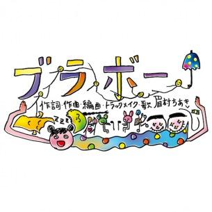 眉村ちあき、ニッポン放送「金曜ブラボー。」への感謝を込めた曲「ブラボー」配信開始