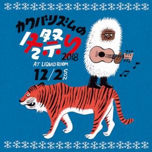 〈カクバリズムの冬祭り〉急遽開催決定、cero、キセル、思い出野郎Aチーム、Hei Tanakaなどカクバリズム所属バンドが勢揃い