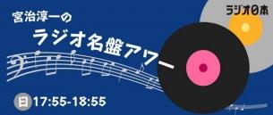山下達郎、「宮治淳一のラジオ名盤アワー」クリスマス名盤スペシャルにゲスト出演