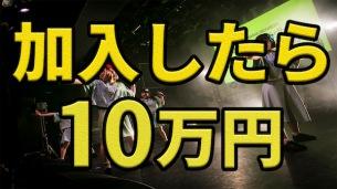 THE BANANA MONKEYS、行方不明のみんみん脱退 急遽新メンバー募集&加入したら10万円!