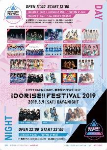 BiS、ギャンパレ、こぶし、虹コンら参加 IDORISE!! FESTIVAL第2弾出演者発表