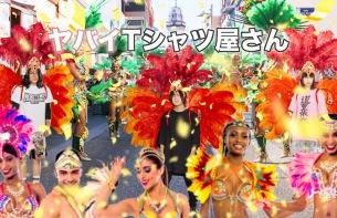ヤバイTシャツ屋さん、本日発売 3rd FULL ALBUM『Tank-top Festival in JAPAN』の収録楽曲を全13曲を1日1曲順番に発表