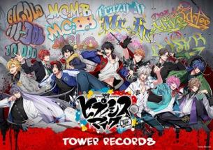 『ヒプノシスマイク -Division Rap Battle- × TOWER RECORDS CAFE』コラボカフェの詳細を発表