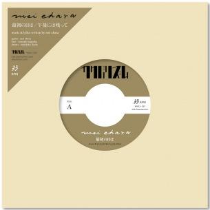 mei ehara、スリーピースのバンド編成での7インチシングル『最初の日は / 午後には残って』をリリース、主催イベント「間(あいだ)」にて先行販売