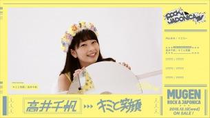 ロッカジャポニカ5th SINGLE『MUGEN』高井千帆盤収録の高井ソロ曲はポップなアイドル・ソング