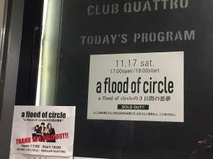 レア曲も披露した「3日間の悪夢」で発揮された新体制 a flood of circleの本領―OTOTOYミニ・レポート